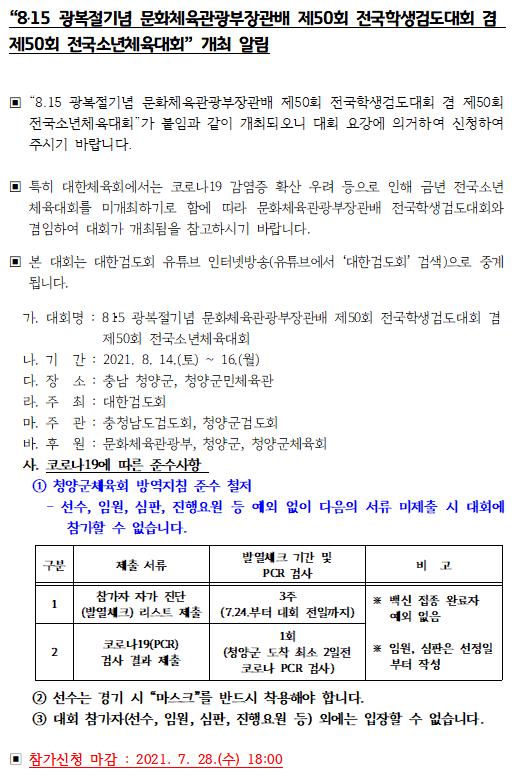 8.15개최알림-홈페이지용.png